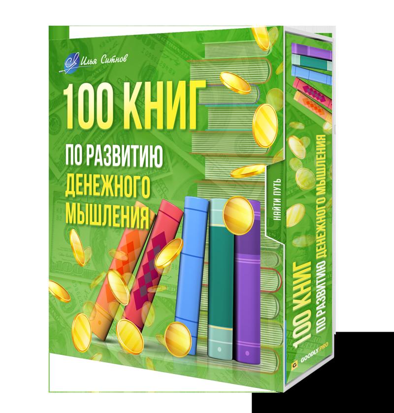 100 книг по развитию денежного мышления
